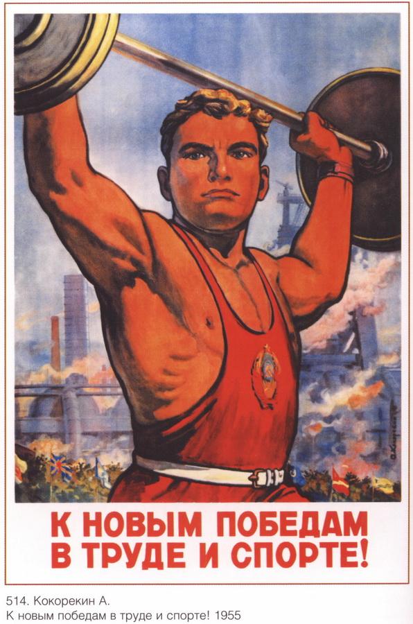 soviet_posters6 5