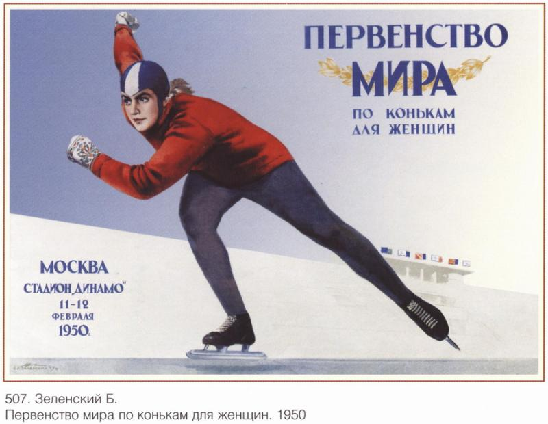 soviet_posters6 9