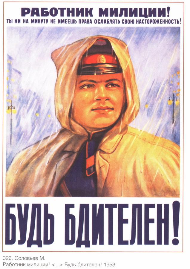 soviet_posters7 12