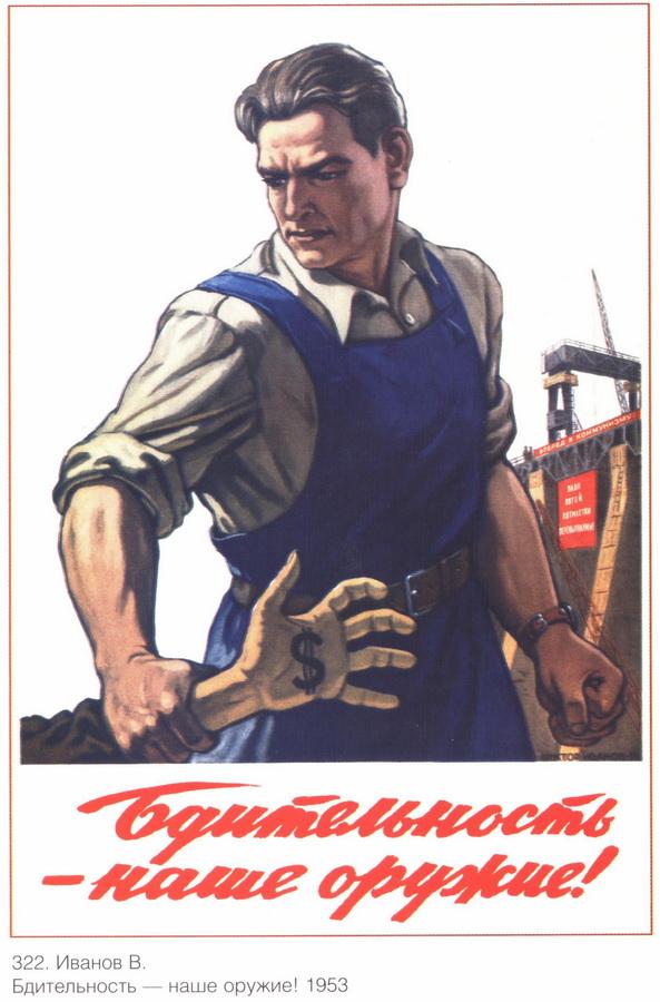 soviet_posters7 16