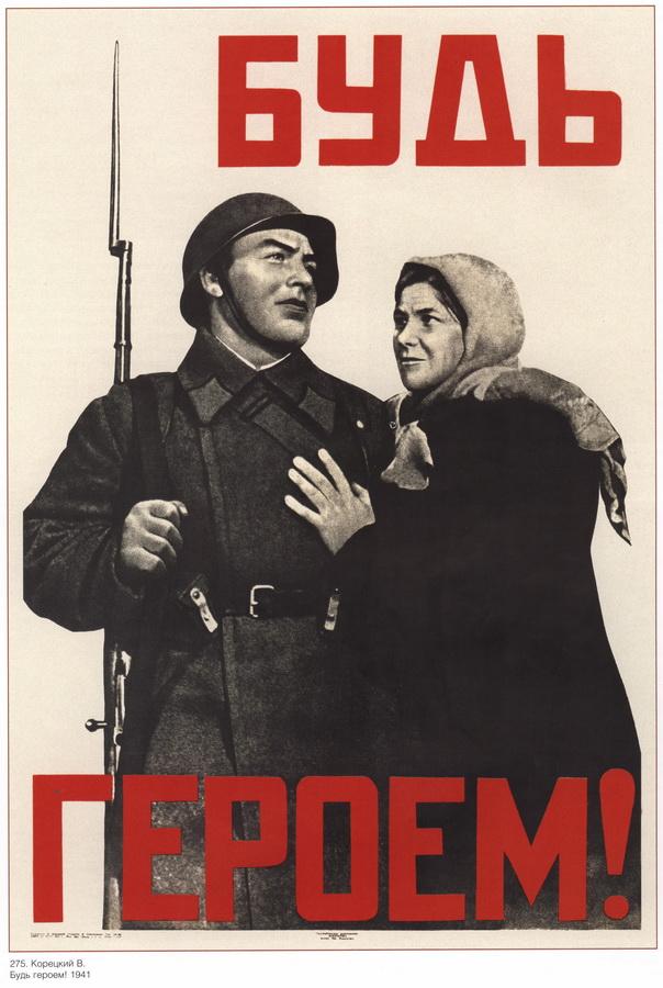 soviet_posters9 4