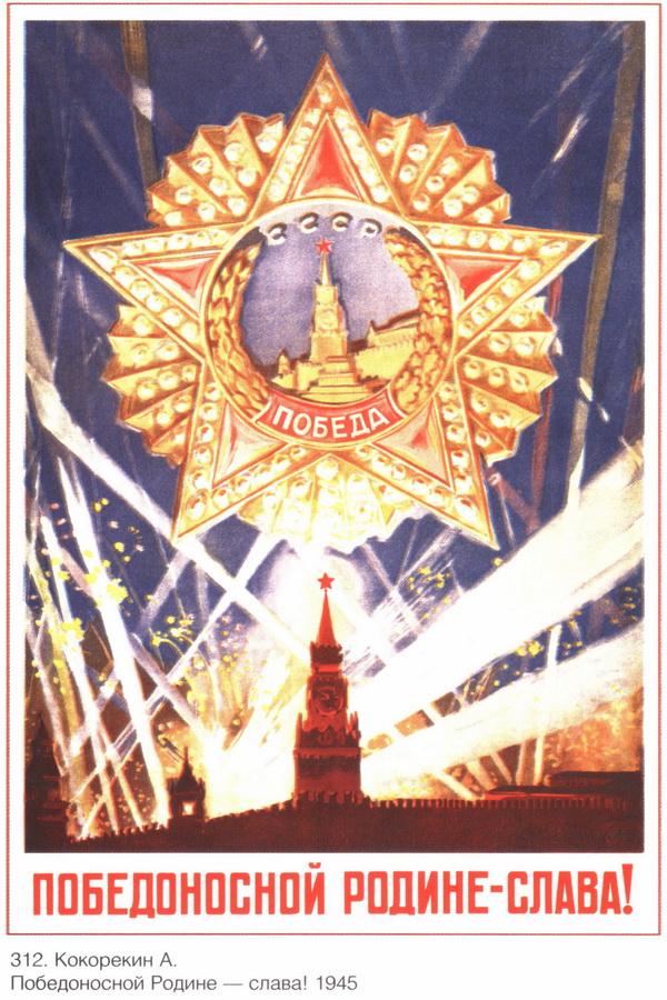 soviet_posters9 41