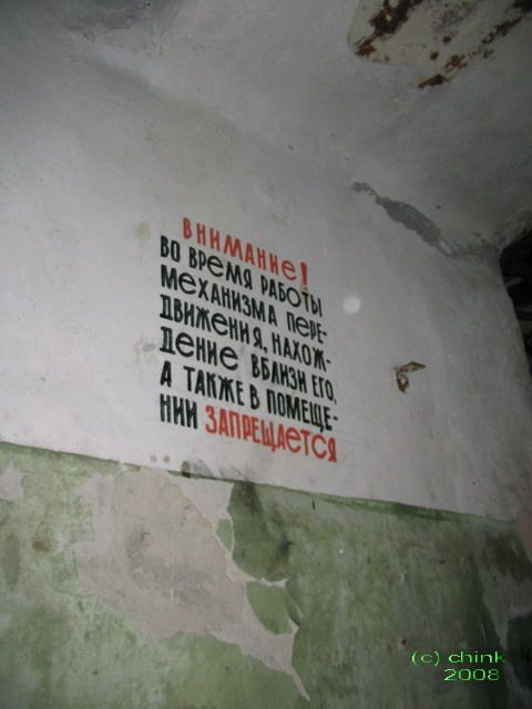 Russian abandoned missile launch site 32