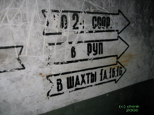 Russian abandoned missile launch site 44