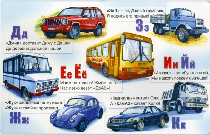 Russian ABC book 2