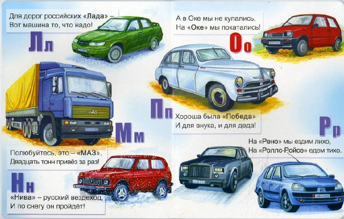 Russian ABC book 3