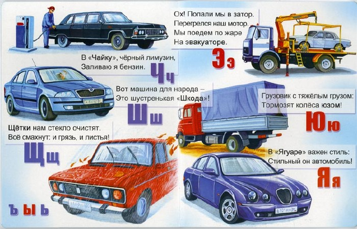 Russian ABC book 5