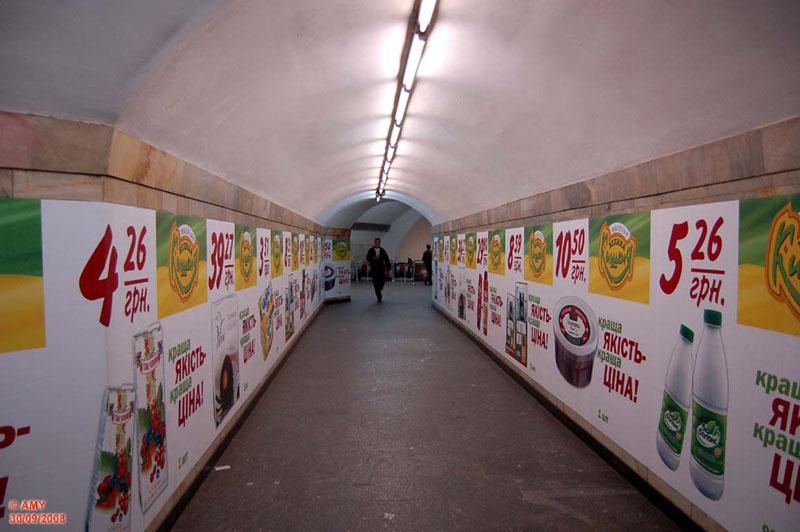 Ads in Kiev 2
