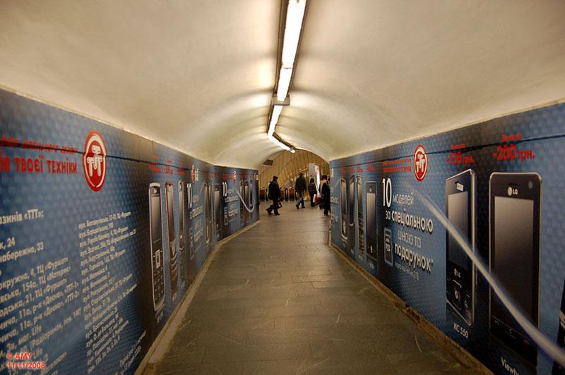 Ads in Kiev 3