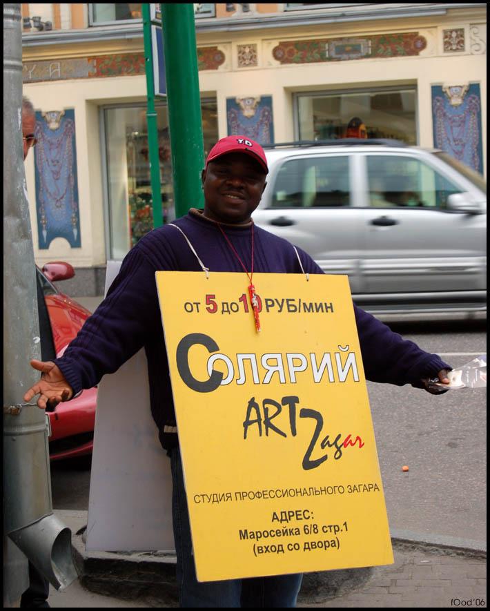 Solarium Ad in Moscow