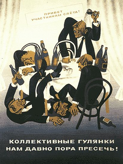Anti-Alcohol Soviet Posters 11