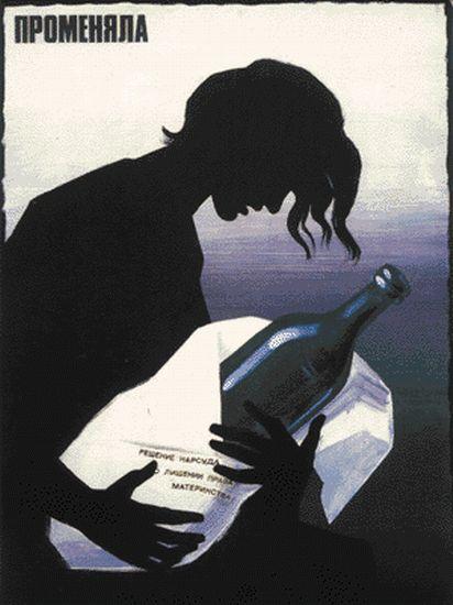 Anti-Alcohol Soviet Posters 16