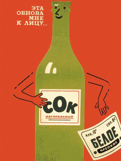 Anti-Alcohol Soviet Posters 18