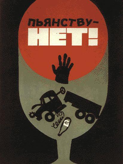 Anti-Alcohol Soviet Posters 19