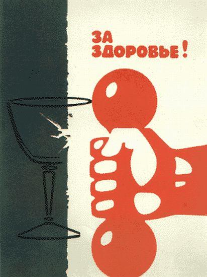 Anti-Alcohol Soviet Posters 26