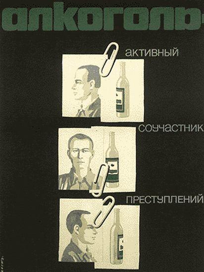 Anti-Alcohol Soviet Posters 27
