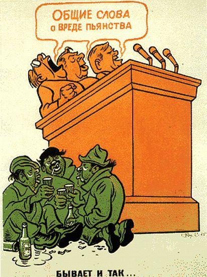 Anti-Alcohol Soviet Posters 29