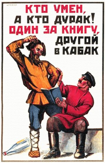 Anti-Alcohol Soviet Posters 6