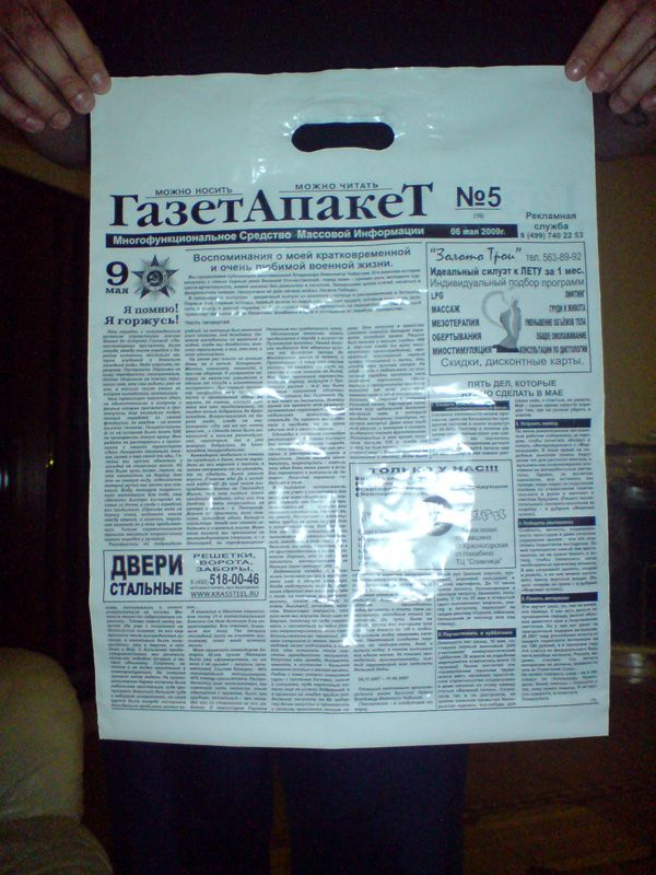 Russian newspaper on the bag 2