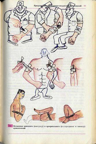 russian biology textbook 1