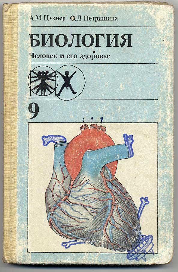 russian biology textbook 2