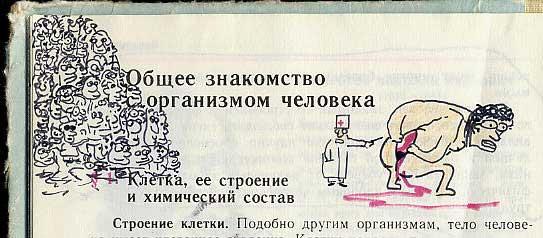 russian biology textbook 3
