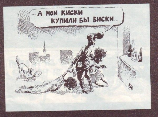 Russian comics in black