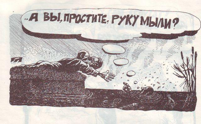 Russian comics in black 14