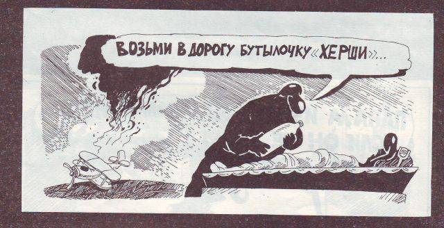 Russian comics in black 15