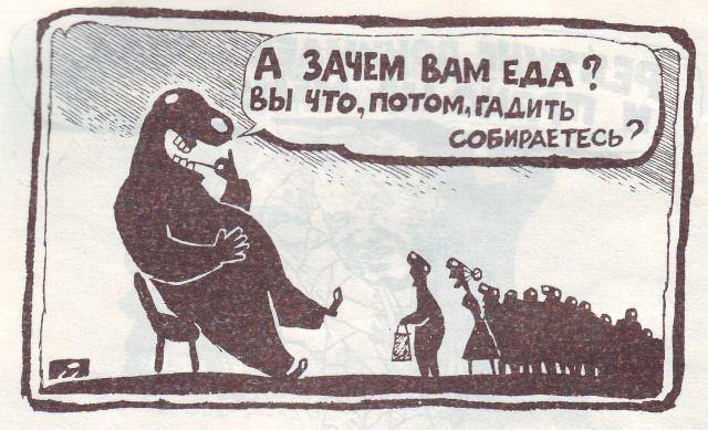 Russian comics in black 17