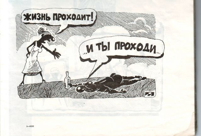Russian comics in black 4