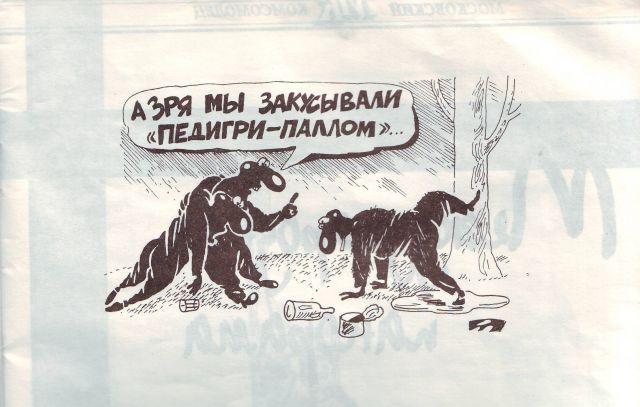 Russian comics in black 5