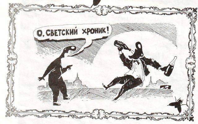Russian comics in black 9