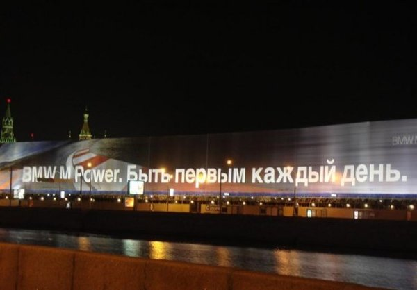 biggest ad in Russia, ad of BMW 10