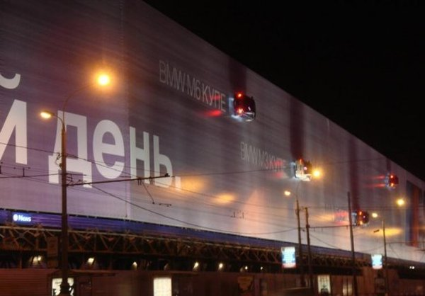 biggest ad in Russia, ad of BMW 3