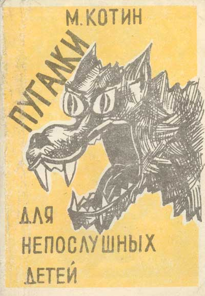 russian book for misbehaving 1