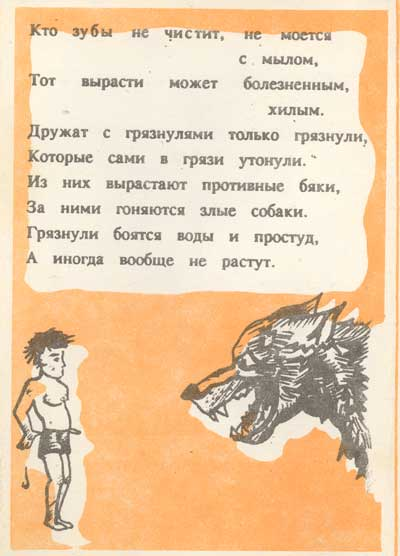 russian book for misbehaving 2