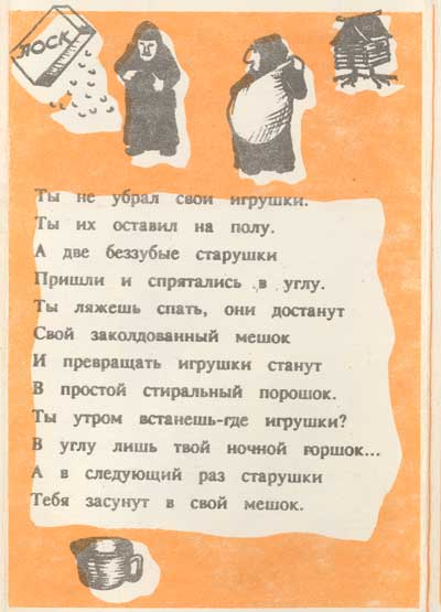 russian book for misbehaving 3