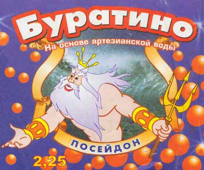 Harry Potter Russian softdrink