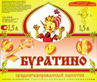 Harry Potter Russian softdrink
