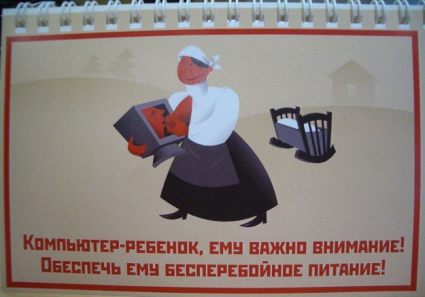 russian it calendar styled to soviet posters