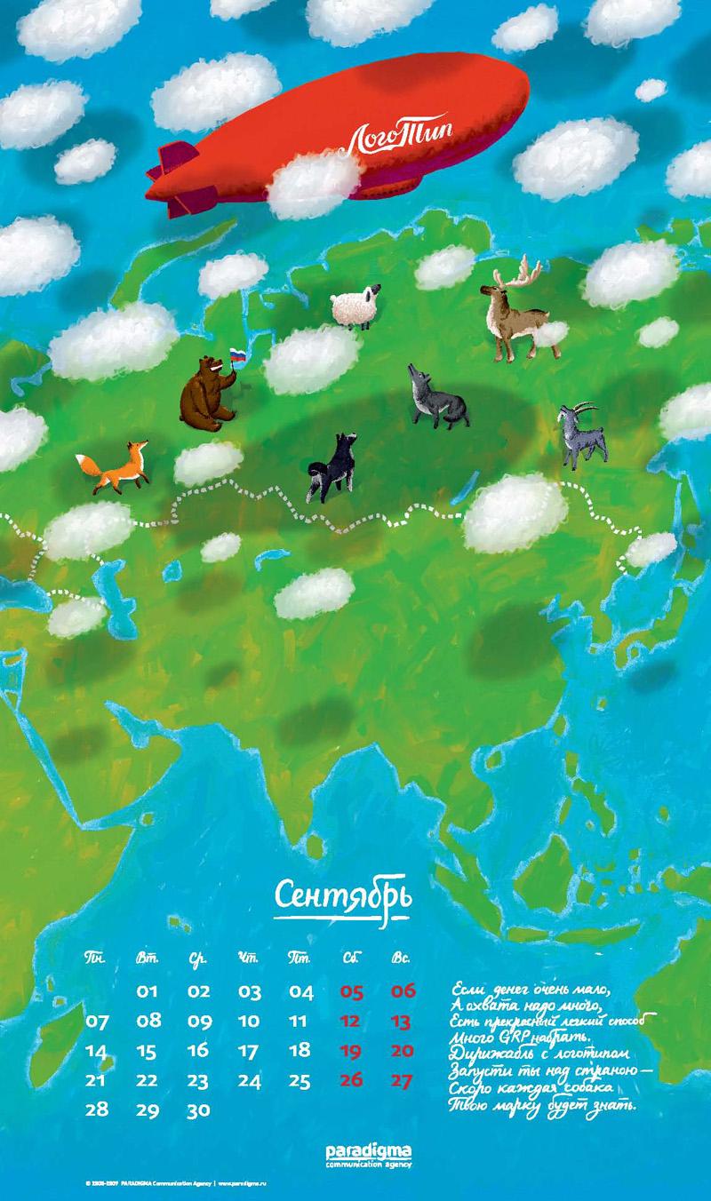 Russian Calendar 2009 10