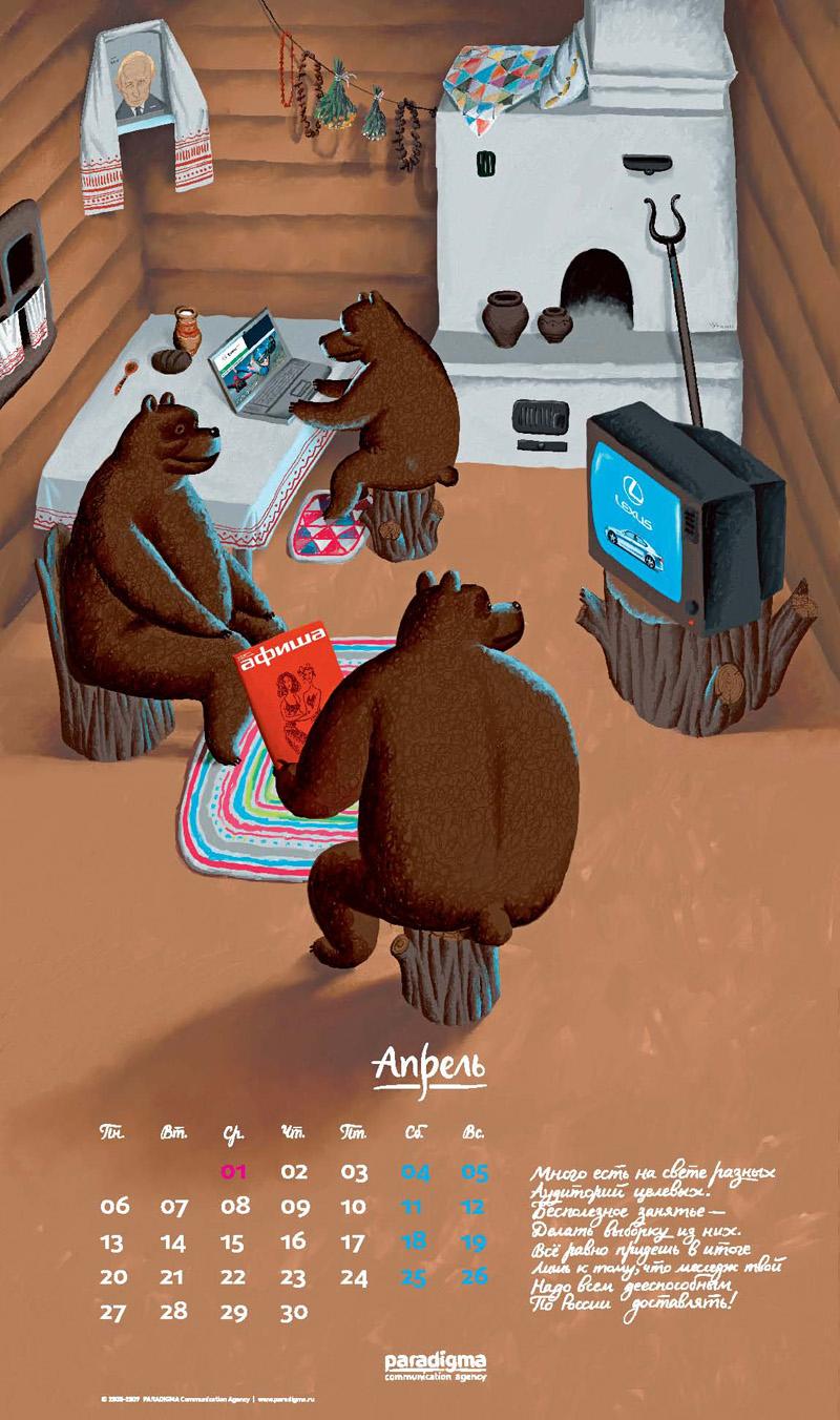 Russian Calendar 2009 5