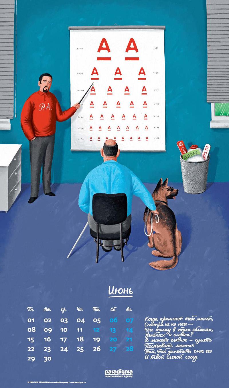 Russian Calendar 2009 7