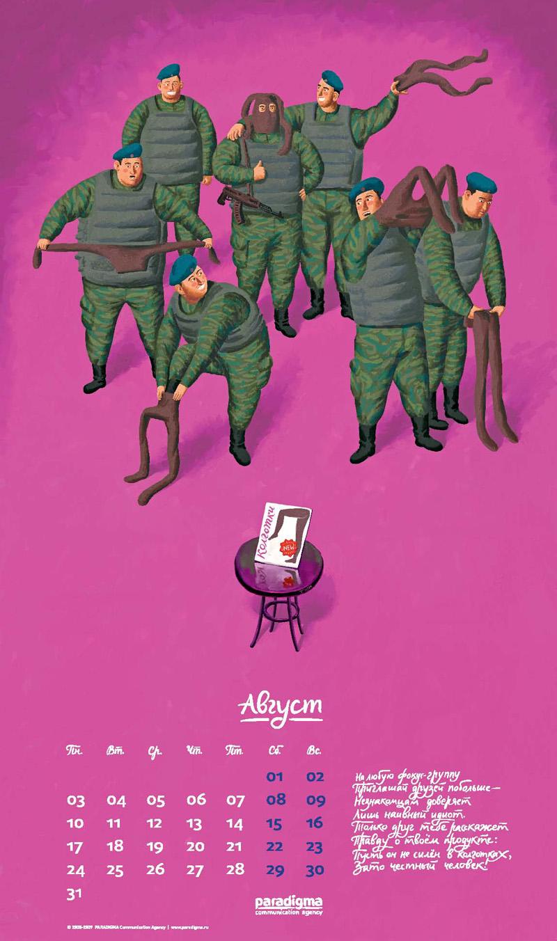 Russian Calendar 2009 9