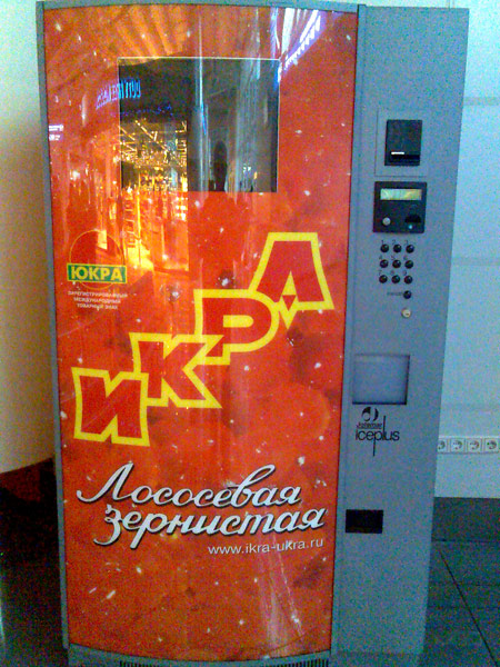 russian caviar wending machine