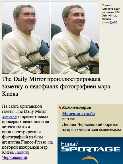 Kiev mayor Leonid Chernovetsky in paedophile article 3