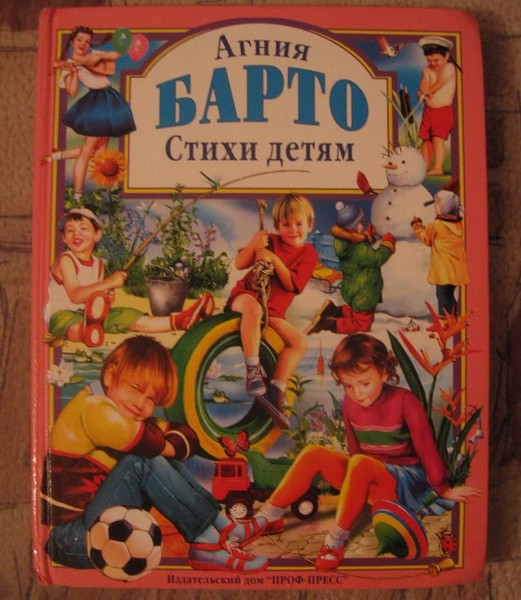 Children Book in Russia with girls 2