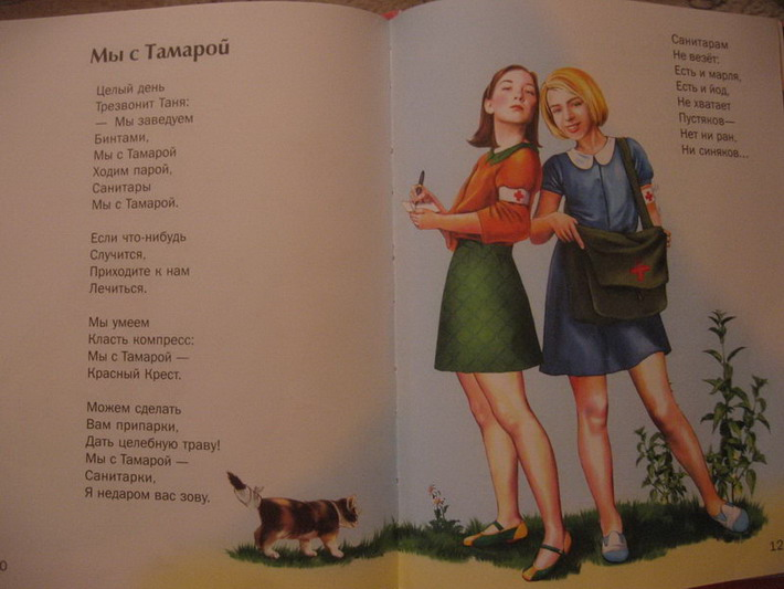 Children Book in Russia with girls 3