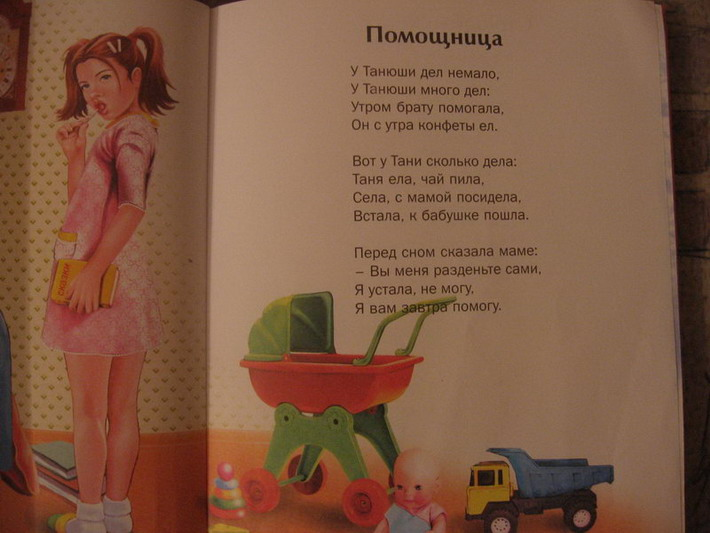 Children Book in Russia with girls 1